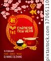 中式 中國人 中文 37065110