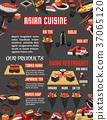japanese restaurant vector 37065120