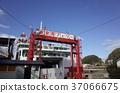 渡口 渡船 船 37066675