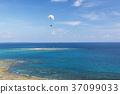 滑翔機 天空體育 沖繩 37099033