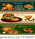 Indian cuisine spicy lunch dishes banner set 37105087