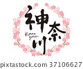kanagawa, kanagawa prefecture, calligraphy writing 37106627