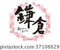 calligraphy writing, cherry blossom, frame 37106629