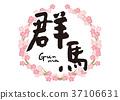 Gunma brush character cherry blossom frame 37106631