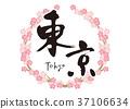 东京 书法作品 樱花 37106634