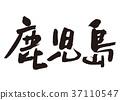 鹿儿岛 书法作品 字符 37110547