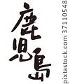 kagoshima, calligraphy writing, character 37110548