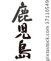 鹿儿岛 书法作品 字符 37110549