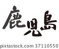 鹿儿岛 书法作品 字符 37110550