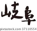 การประดิษฐ์ตัวอักษรกิฟุ 37110554