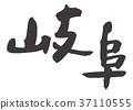 การประดิษฐ์ตัวอักษรกิฟุ 37110555