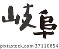 gifu, calligraphy writing, character 37110654