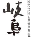 岐阜书法 37110655