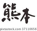 kumamoto, calligraphy writing, characters 37110656