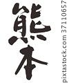kumamoto, calligraphy writing, characters 37110657