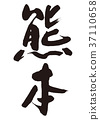 kumamoto, calligraphy writing, characters 37110658