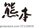 Kumamoto calligraphy 37110659