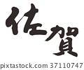 佐賀 書法作品 字符 37110747