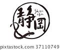 静冈 书法作品 鳝鱼 37110749