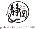 Shizuoka calligraphy 37110749