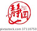 静冈 书法作品 鳝鱼 37110750