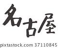 nagoya, calligraphy writing, characters 37110845
