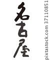 nagoya, calligraphy writing, characters 37110851