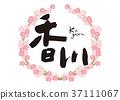 Kagawa brush character cherry blossoms frame 37111067