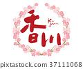 Kagawa brush character cherry blossoms frame 37111068