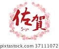 佐賀 書法作品 櫻花 37111072
