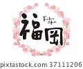 福岡 書法作品 櫻花 37111206