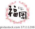 Fukuoka brush character cherry blossoms frame 37111206