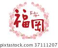 福岡 書法作品 櫻花 37111207