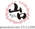 Yamaguchi brush character cherry blossoms frame 37111208