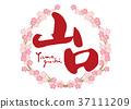 Yamaguchi brush character cherry blossoms frame 37111209