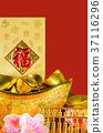 Chinese New Year decorations on red background. 37116296