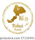 스탬프, 후쿠이, Fukui 37130491