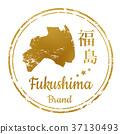 후쿠시마 스탬프 37130493