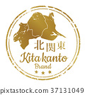 North Kanto area stamp 37131049