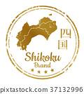 시코쿠 지역 스탬프 37132996