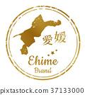 스탬프, Ehime, 에히메 37133000