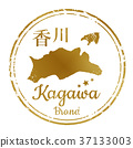 香川郵票 37133003