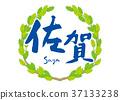 佐賀 書法作品 葉子 37133238
