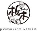 tochigi, calligraphy writing, see no evil, hear no evil, speak no evil 37136336