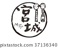 imperial palace, calligraphy writing, japanese wooden doll 37136340