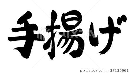 书法作品 毛笔 字符 37139961
