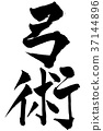 """Japanese calligraphy """"弓"""" 37144896"""