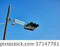 요코하마 가나자와 산업 단지 金属団地 앞 사거리 신호등 37147761