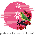first day of spring, logo, ume 37186761