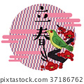 first day of spring, logo, ume 37186762